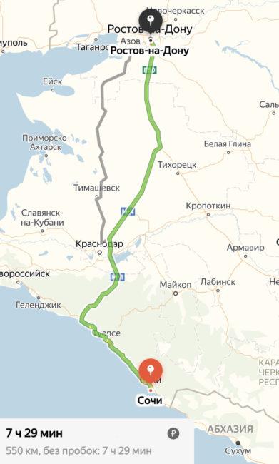 Маршрут Ростов-на-Дону – Сочи