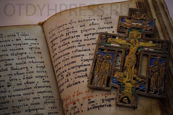 Богослужебные обычаи и традиции староверов