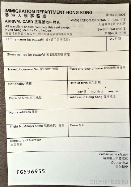 ARRIVAL CARD Hong Kong