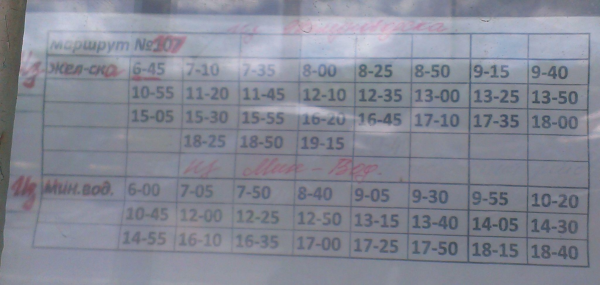 расписание автобуса 223 минводы